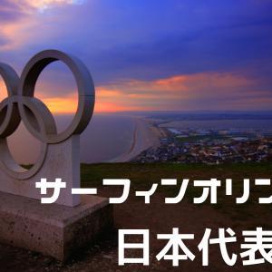 【サーフィン】主役は揃った!オリンピック日本代表の顔ぶれ