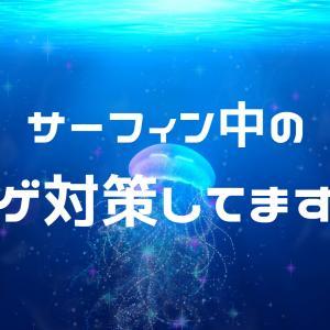 【もうすぐ夏】知っておいて損はない!サーフィン、海水浴のクラゲ対策!