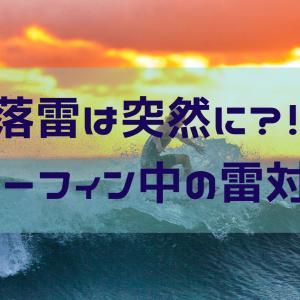落雷は突然に?! サーフィン中の雷対策!