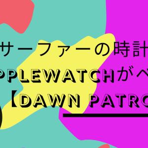 サーファーの時計は、applewatchがベスト!!【Dawn Patrol】