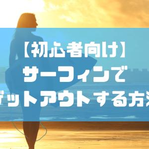 【初心者向け】サーフィンでゲットアウトする方法