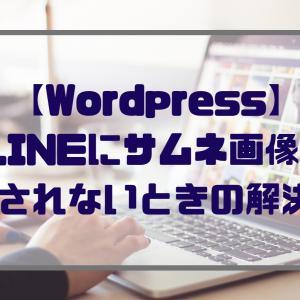 【WordPress】LINEにURLを貼ってもサムネ画像表示されないときの解決法! あるプラグインを無効化!?