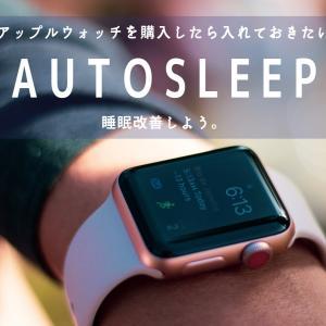 【オススメアプリ】AppleWatchを購入したら入れたいアプリ AutoSleepの使い方・レビューをご紹介