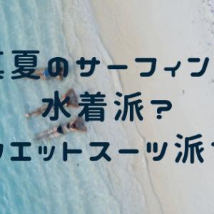 【初心者向け】 真夏のサーフィンは水着派?それともウエットスーツ派?