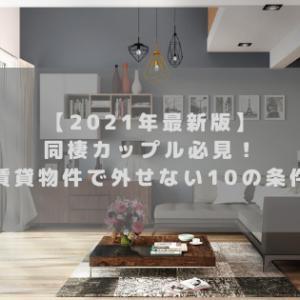 【【2021年最新版】同棲カップル必見!賃貸物件で外せない10の条件