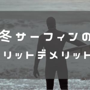 冬にサーフィンをして周りと差をつけよう!冬サーフィンのメリットデメリット!