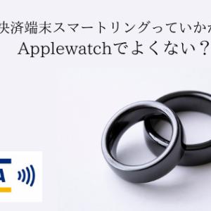 【EVERING】指輪型決済端末スマートリングってどう?Applewatchでよくない?