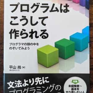 【プログラミング基礎理解】プログラムはこうして作られる【読書】