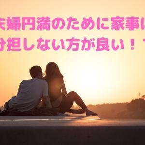 【結婚生活】夫婦円満でいるために、家事は分担しない方が良い!?