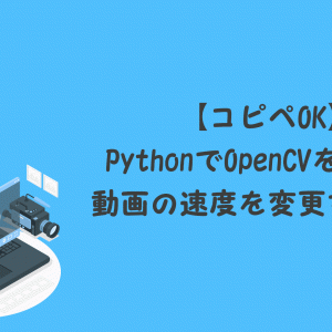 【コピペOK】PythonでOpenCVを使って動画の速度を変更する方法【編集の手間から卒業しよう】