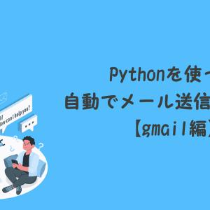 【画像を使ってわかりやすく解説!】Pythonを使って自動でメール送信する方法【gmail編】