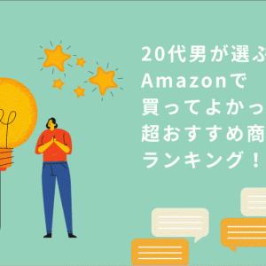 【生活の質が爆上がり!】20代男が選ぶAmazonで買ってよかった超おすすめ商品ランキング!