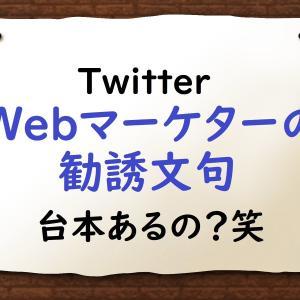 【Twitter】台本あるの?(笑)Webマーケターの勧誘文句が一周回って面白い
