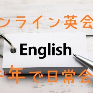 【オンライン英会話】半年で日常英会話くらいは話せるようになる!!