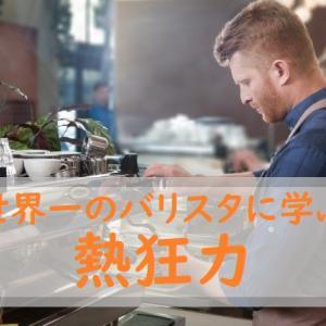 バリスタ世界一、井崎英典さんの講演から感じた「起業と熱狂力」