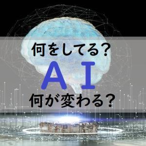 AIは何をやっているの?仕事はどう変わるの?