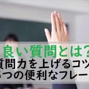 良い質問とは?質問力を上げるためのコツと5つの便利なフレーズを紹介!