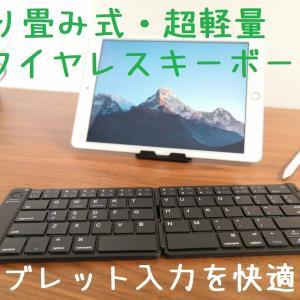 タブレットの入力を快適に!Ewinの新型折り畳みワイヤレスキーボードはコンパクトでどこにでも持ち運べる!