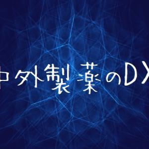 中外製薬のDX!ビッグデータとAI技術でオンコロジー領域をひた走る!