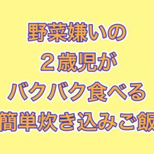 【管理栄養士レシピ】野菜嫌いな2歳児は炊き込みご飯で野菜を摂取!