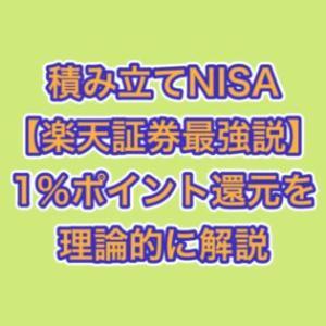 【積み立てNISAは楽天証券】1%のポイントが12万円の資産に⁉