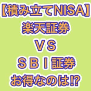 【簡単ガイド】楽天証券とSBI証券の差を解説!積み立てNISAにおすすめなのは?