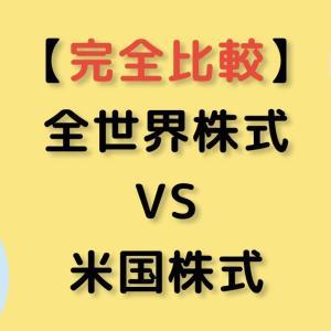 【オールカントリーとS&P500】どちらが優秀?!比較6ヶ月目!