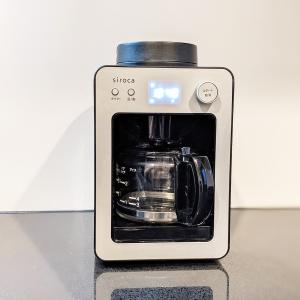 シロカの全自動コーヒーメーカーは狭いキッチンにも馴染む