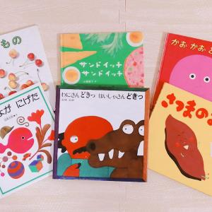【0歳1歳2歳おすすめ絵本】くもんの推薦図書から選んだ何度も読みたい本【五味太郎さん最強】