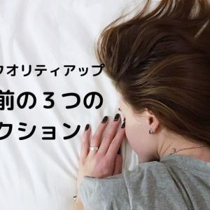 グッスリ睡眠へクオリティアップする就寝前の3つの行動