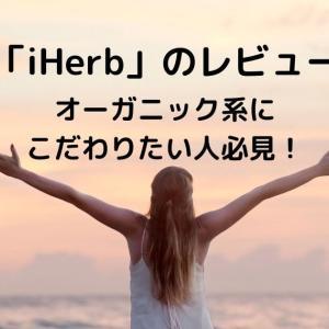 【レビュー】オーガニック系ECサイト「iHerb」自然なモノや健康にこだわりたい人必見の良サイト