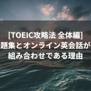 【#1】[TOEIC攻略法 全体編]公式問題集とオンライン英会話が最強の組み合わせである理由