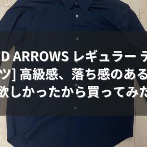 【3着目】[UNITED ARROWS レギュラー テーパードシャツ] 高級感、落ち感のあるシャツ欲しかったから買ってみた
