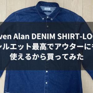 【4着目】[Steven Alan DENIM SHIRT-LOOSE]シルエット最高でアウターにも使えるから買ってみた