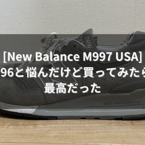 【5着目】[New Balance M997 USA]996と悩んだけど買ってみたら最高だった