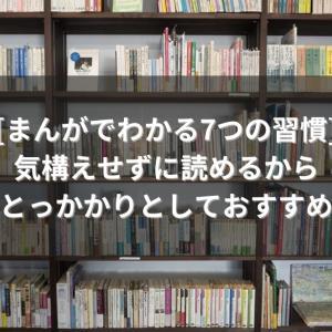 【2冊目】[まんがでわかる7つの習慣]気構えせずに読めるからとっかかりとしておすすめ