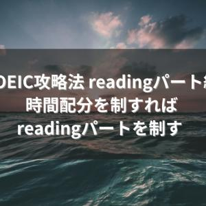 【#4】[TOEIC攻略法 readingパート編]時間配分を制すればreadingパートを制す