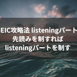 【#5】[TOEIC攻略法 listeningパート編]先読みを制すればlisteningパートを制す
