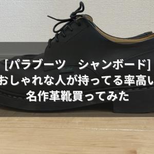 【9着目】[パラブーツ シャンボード]おしゃれな人が持ってる率高い名作革靴買ってみた