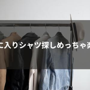 【25着目】お気に入りシャツ探しめっちゃ楽しい