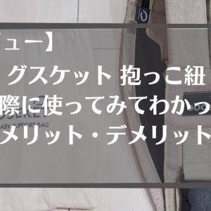 【レビュー】抱っこ紐 グスケット(GOOSEKET)の口コミ / メリット・デメリット