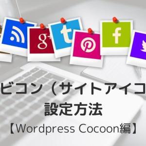 【COCOON】ブラウザのタブに表示されるファビコン(サイトアイコン)の設定方法