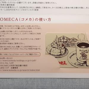 コメダホールディングス(3543)からコメダ珈琲で使えるKOMECAが到着(=゚ω゚)ノ