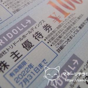 トリドール(3397)から株主優待のご案内が到着(=゚ω゚)ノ