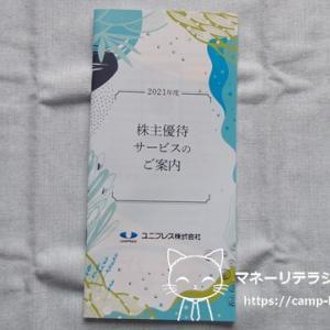 【カタログ全掲載】ユニプレス(5949)から株主優待が到着(=゚ω゚)ノ