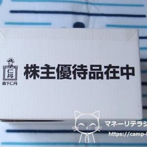 森下仁丹株式会社(4524)から株主優待が到着(=゚ω゚)ノ