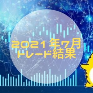 【まとめ】25か月経過。2021年7月のトラリピ結果は156,471円でした。
