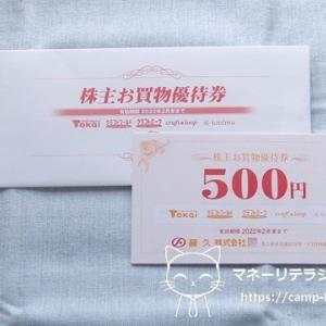藤久(9966)から株主優待が到着しました(=゚ω゚)ノ