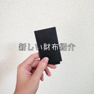 ミニマリストが新しく購入した財布を紹介