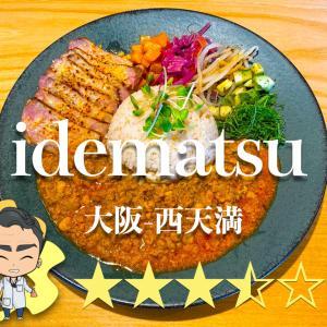 【idematsu:大阪-西天満】フレンチシェフが作るスパイスカレーが上品!トッピングが豪華すぎ!